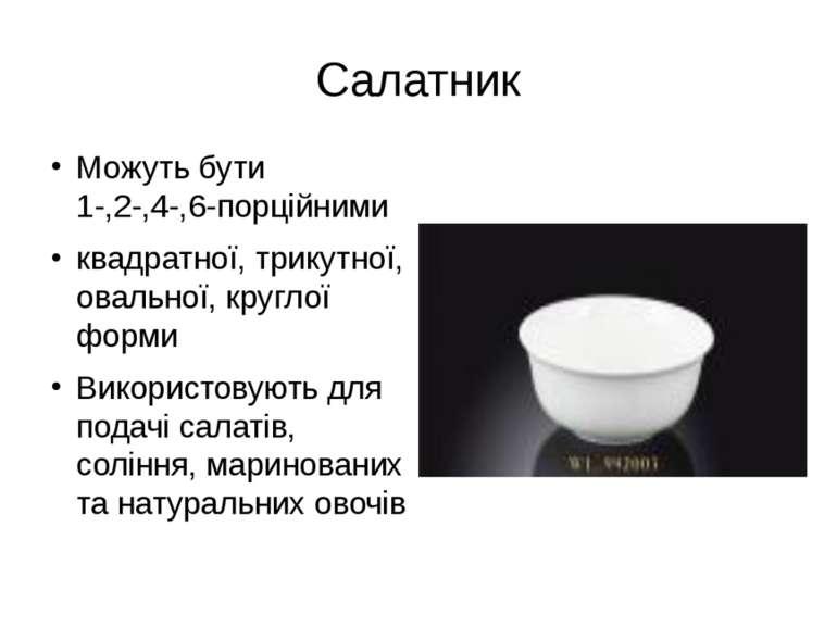 Салатник Можуть бути 1-,2-,4-,6-порційними квадратної, трикутної, овальної, к...