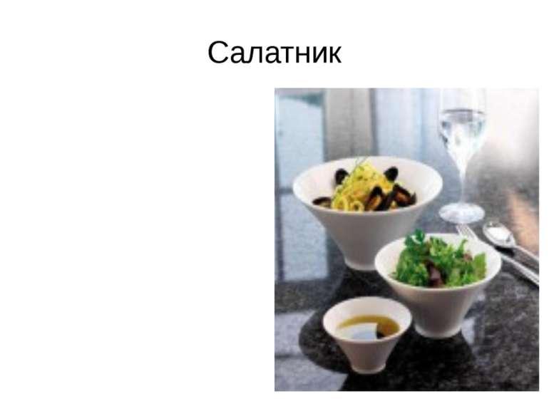 Салатник