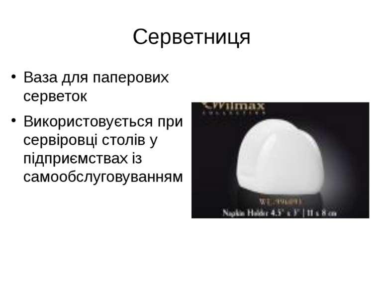 Серветниця Ваза для паперових серветок Використовується при сервіровці столів...