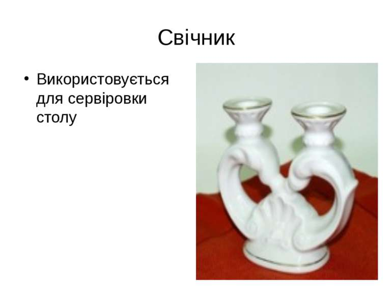 Свічник Використовується для сервіровки столу