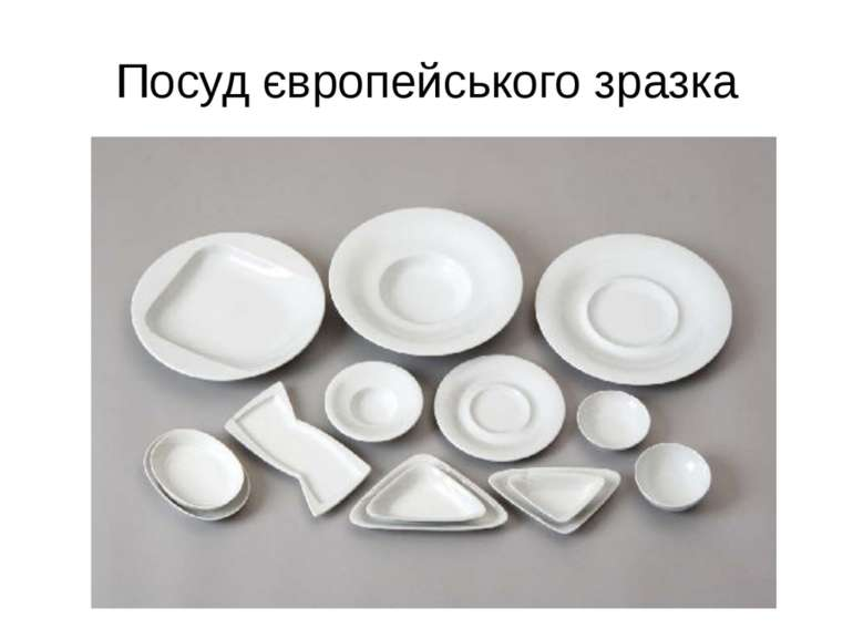Посуд європейського зразка