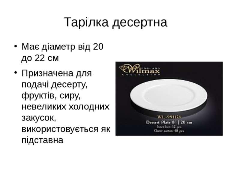 Тарілка десертна Має діаметр від 20 до 22 см Призначена для подачі десерту, ф...