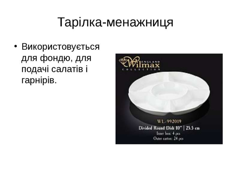 Тарілка-менажниця Використовується для фондю, для подачі салатів і гарнірів.