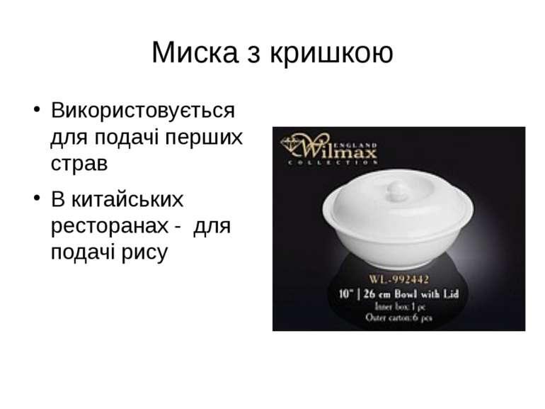 Миска з кришкою Використовується для подачі перших страв В китайських рестора...