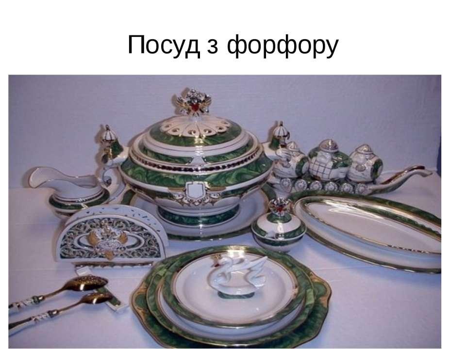 Посуд з форфору