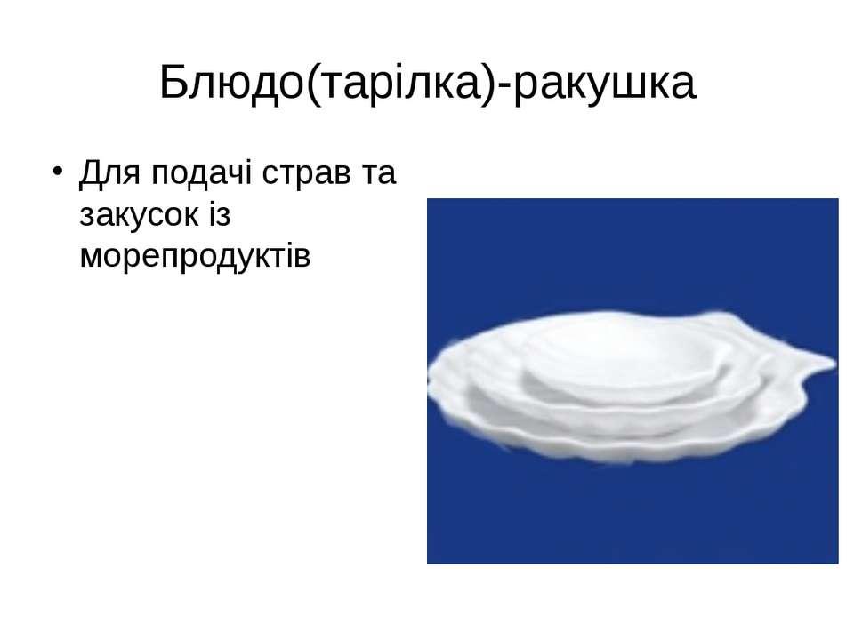 Блюдо(тарілка)-ракушка Для подачі страв та закусок із морепродуктів