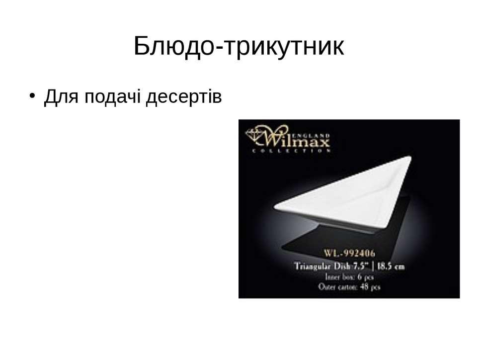 Блюдо-трикутник Для подачі десертів