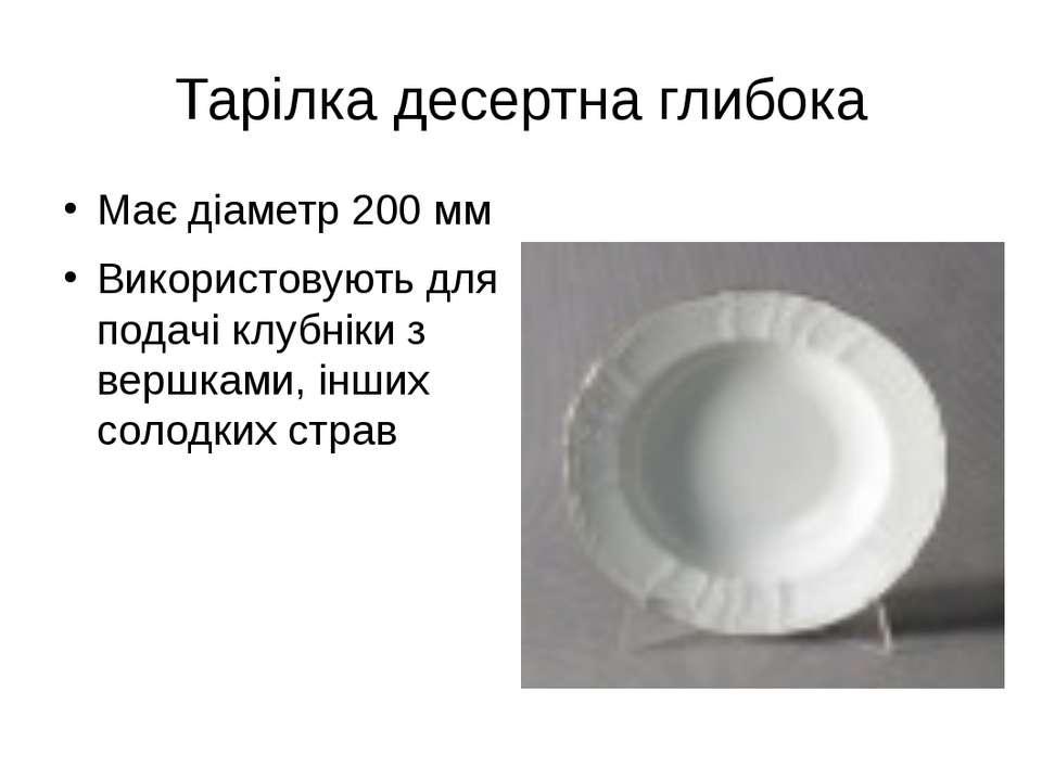Тарілка десертна глибока Має діаметр 200 мм Використовують для подачі клубнік...
