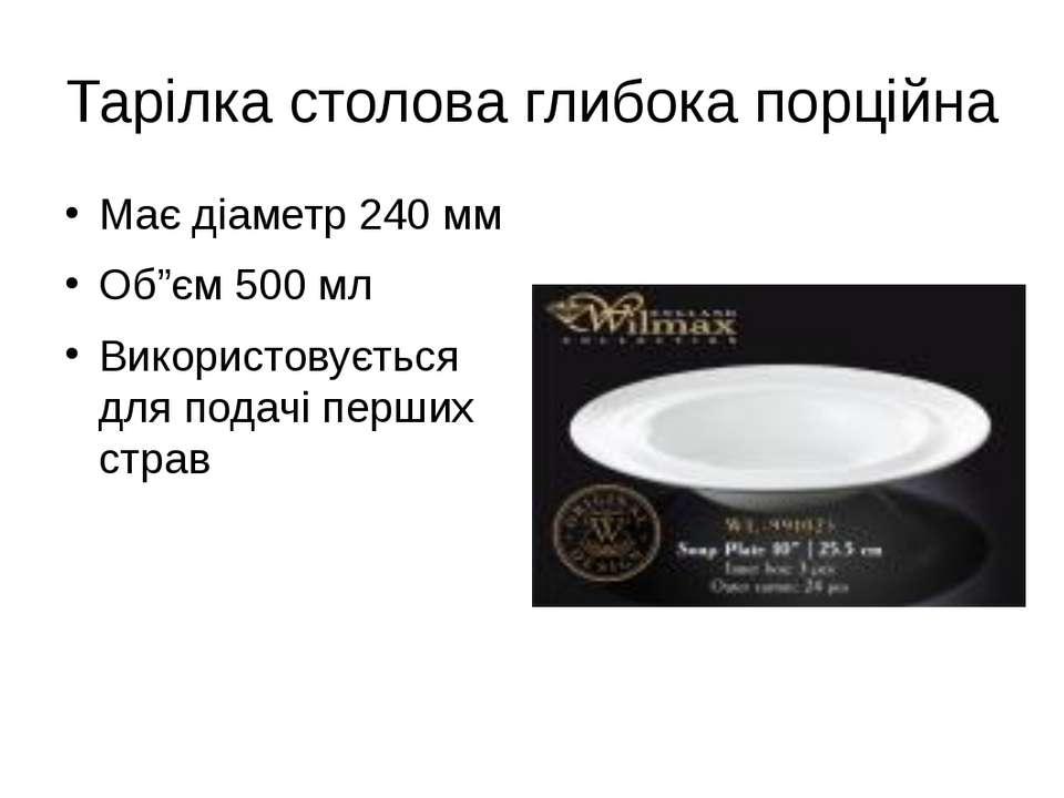 """Тарілка столова глибока порційна Має діаметр 240 мм Об""""єм 500 мл Використовує..."""