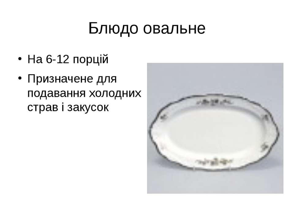 Блюдо овальне На 6-12 порцій Призначене для подавання холодних страв і закусок