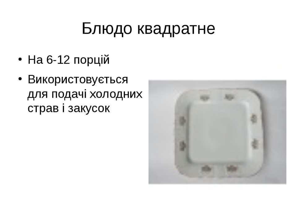 Блюдо квадратне На 6-12 порцій Використовується для подачі холодних страв і з...
