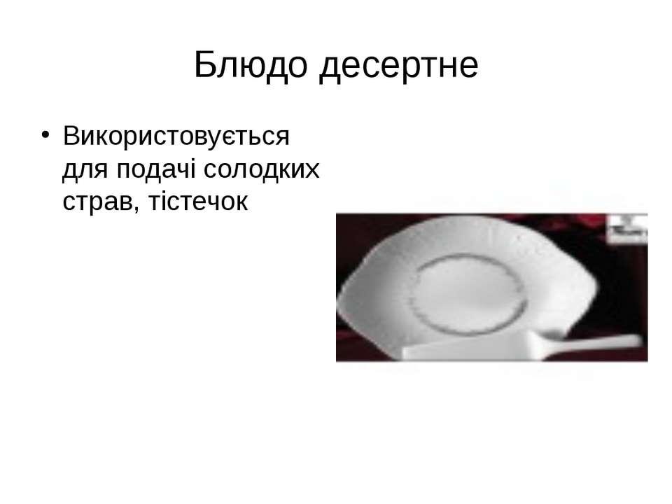 Блюдо десертне Використовується для подачі солодких страв, тістечок