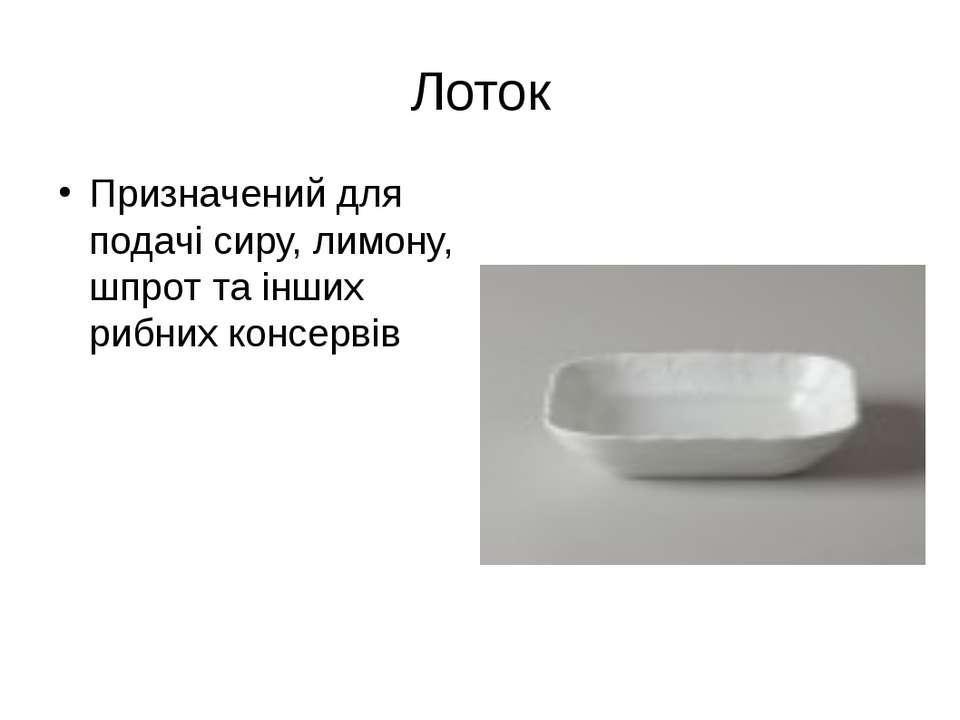 Лоток Призначений для подачі сиру, лимону, шпрот та інших рибних консервів
