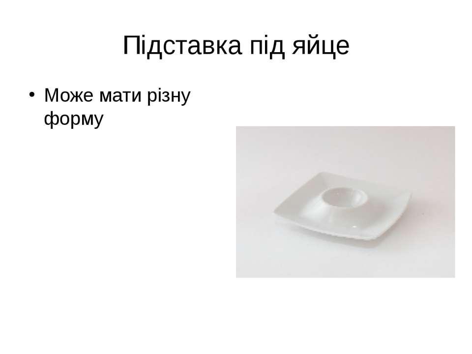 Підставка під яйце Може мати різну форму