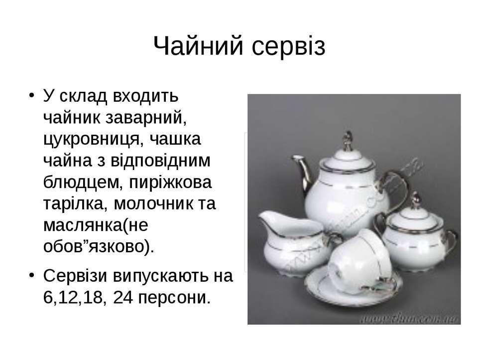Чайний сервіз У склад входить чайник заварний, цукровниця, чашка чайна з відп...