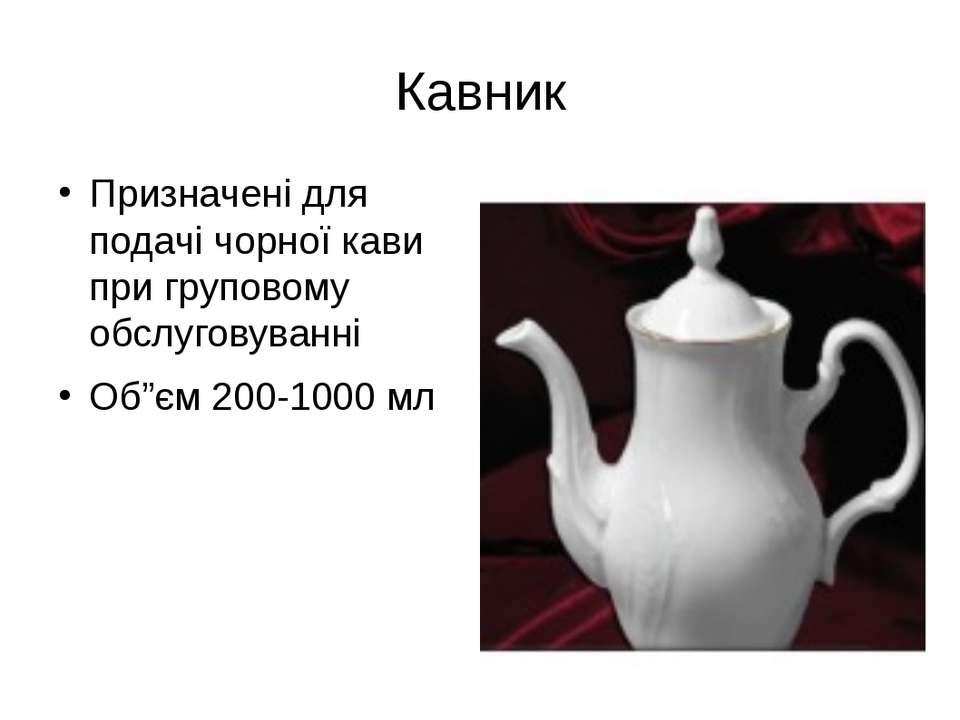 """Кавник Призначені для подачі чорної кави при груповому обслуговуванні Об""""єм 2..."""
