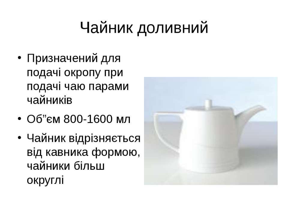 Чайник доливний Призначений для подачі окропу при подачі чаю парами чайників ...