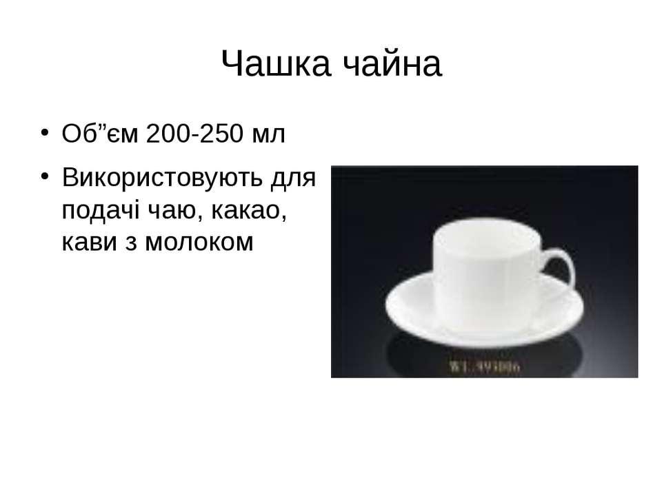 """Чашка чайна Об""""єм 200-250 мл Використовують для подачі чаю, какао, кави з мол..."""