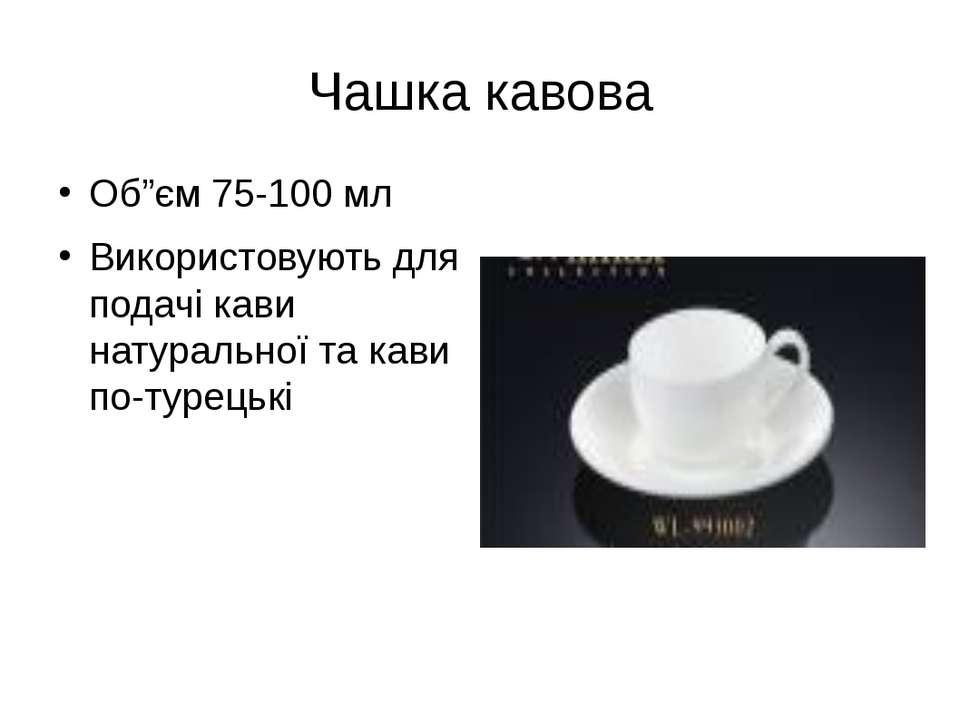 """Чашка кавова Об""""єм 75-100 мл Використовують для подачі кави натуральної та ка..."""
