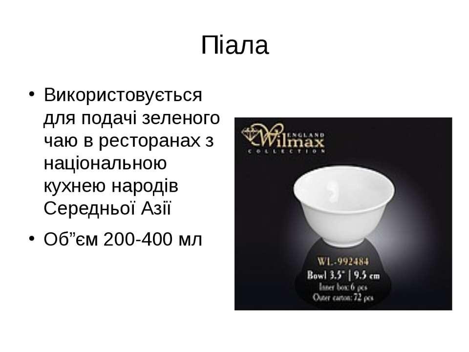 Піала Використовується для подачі зеленого чаю в ресторанах з національною ку...