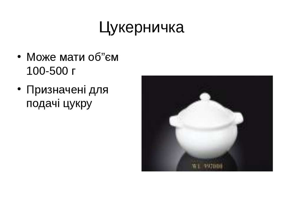 """Цукерничка Може мати об""""єм 100-500 г Призначені для подачі цукру"""