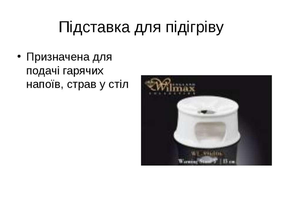 Підставка для підігріву Призначена для подачі гарячих напоїв, страв у стіл
