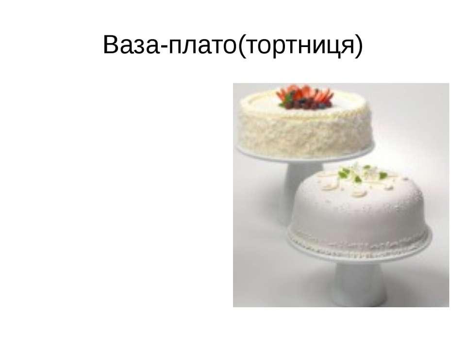 Ваза-плато(тортниця)