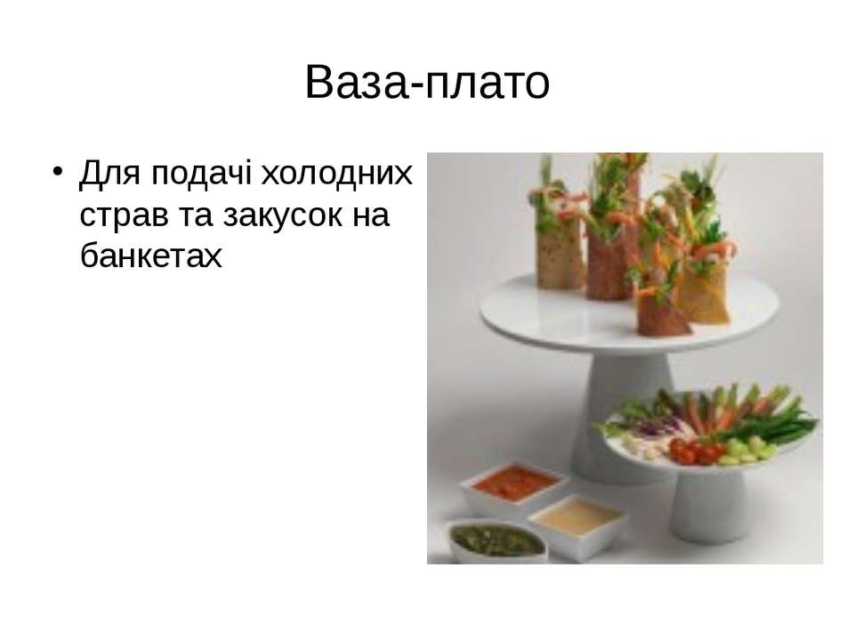 Ваза-плато Для подачі холодних страв та закусок на банкетах