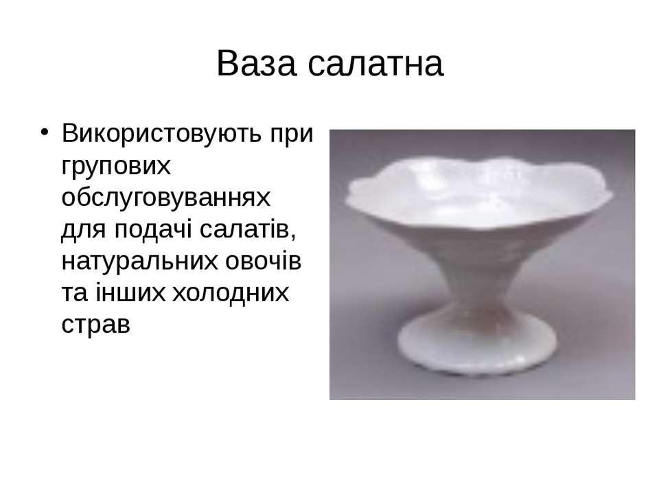 Ваза салатна Використовують при групових обслуговуваннях для подачі салатів, ...