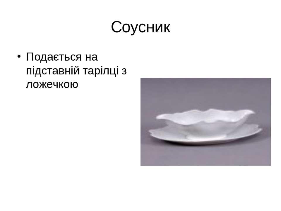 Соусник Подається на підставній тарілці з ложечкою