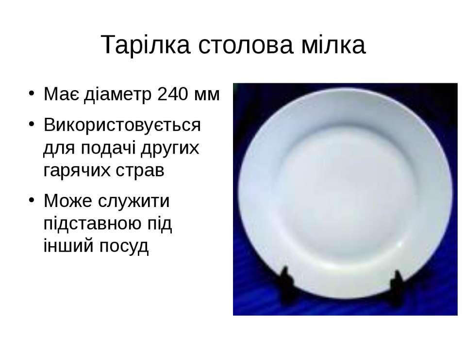 Тарілка столова мілка Має діаметр 240 мм Використовується для подачі других г...