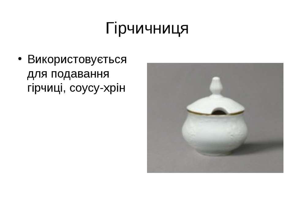 Гірчичниця Використовується для подавання гірчиці, соусу-хрін