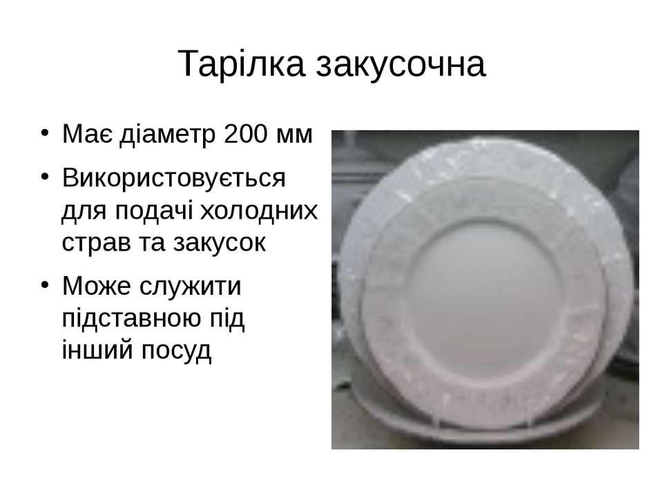 Тарілка закусочна Має діаметр 200 мм Використовується для подачі холодних стр...