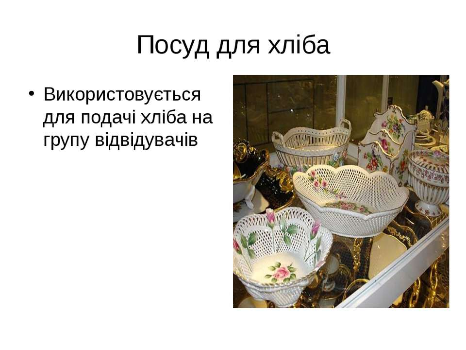 Посуд для хліба Використовується для подачі хліба на групу відвідувачів