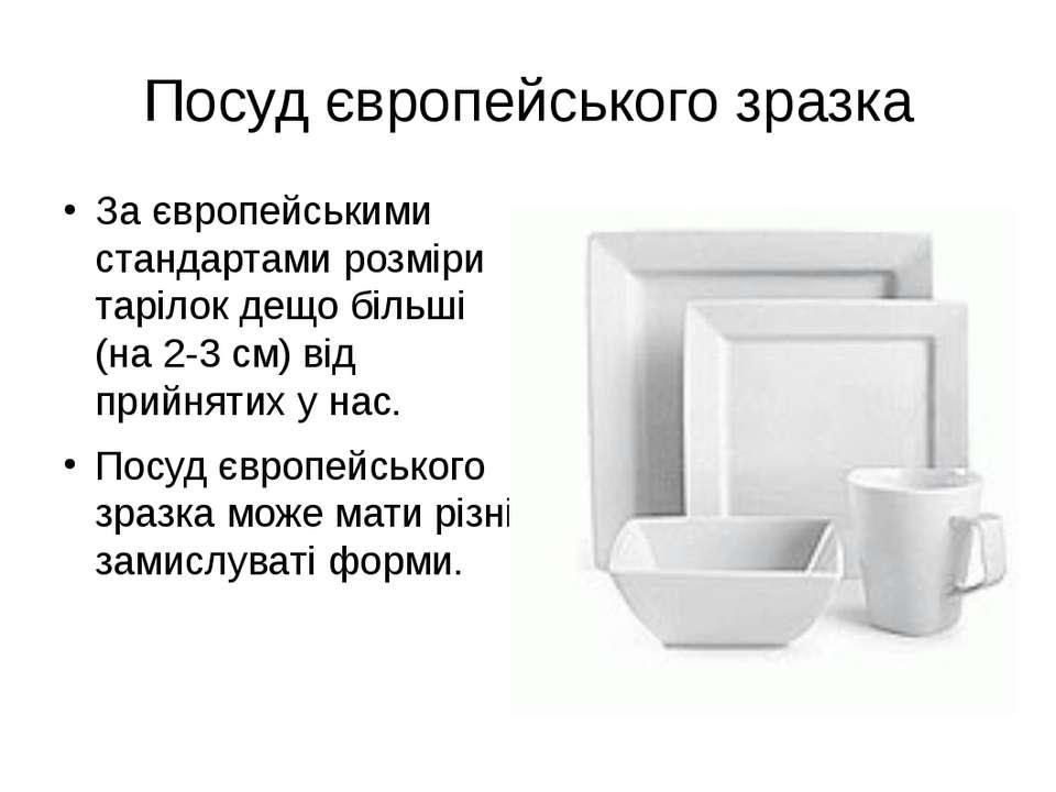 Посуд європейського зразка За європейськими стандартами розміри тарілок дещо ...