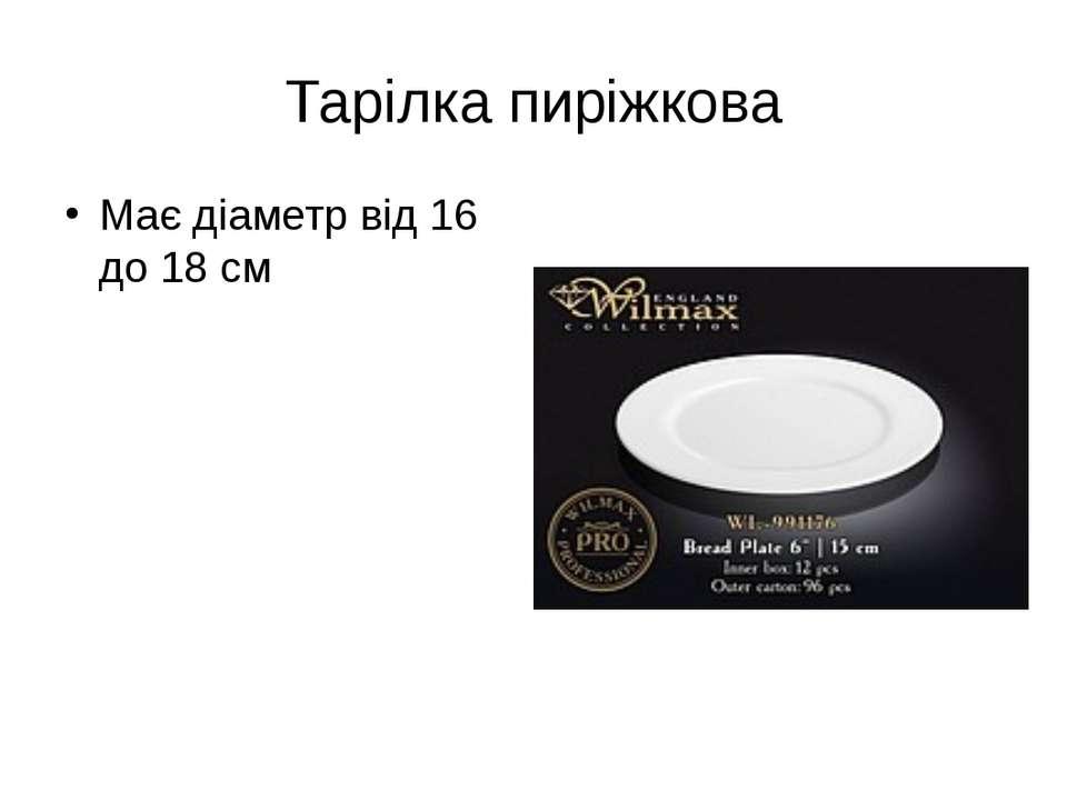 Тарілка пиріжкова Має діаметр від 16 до 18 см