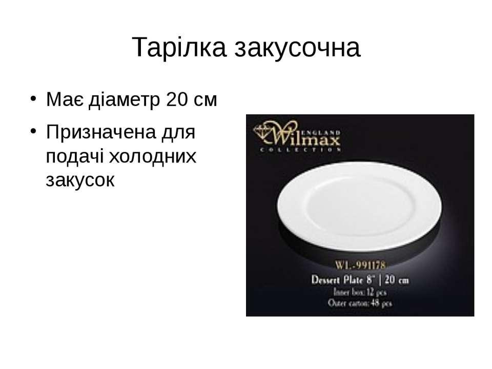 Тарілка закусочна Має діаметр 20 см Призначена для подачі холодних закусок