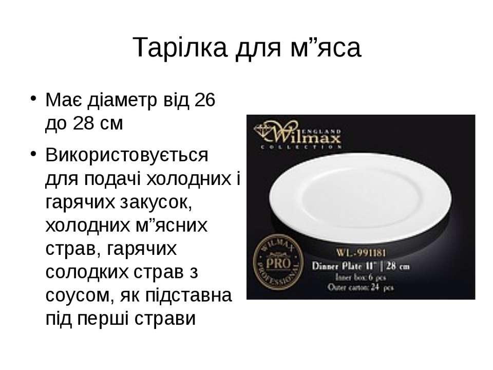"""Тарілка для м""""яса Має діаметр від 26 до 28 см Використовується для подачі хол..."""