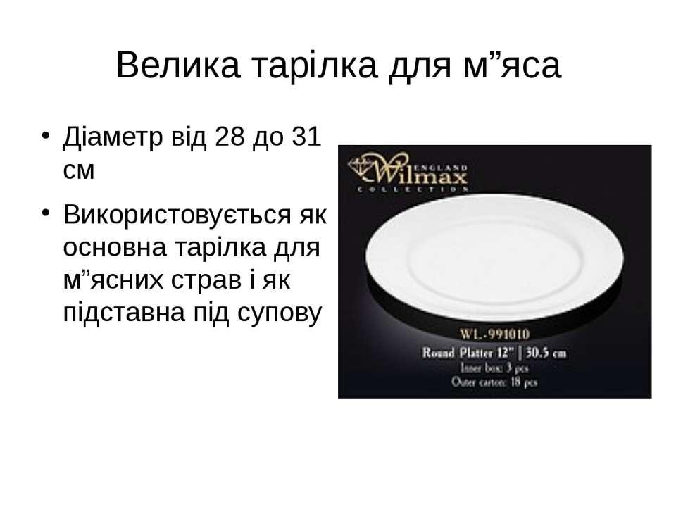 """Велика тарілка для м""""яса Діаметр від 28 до 31 см Використовується як основна ..."""