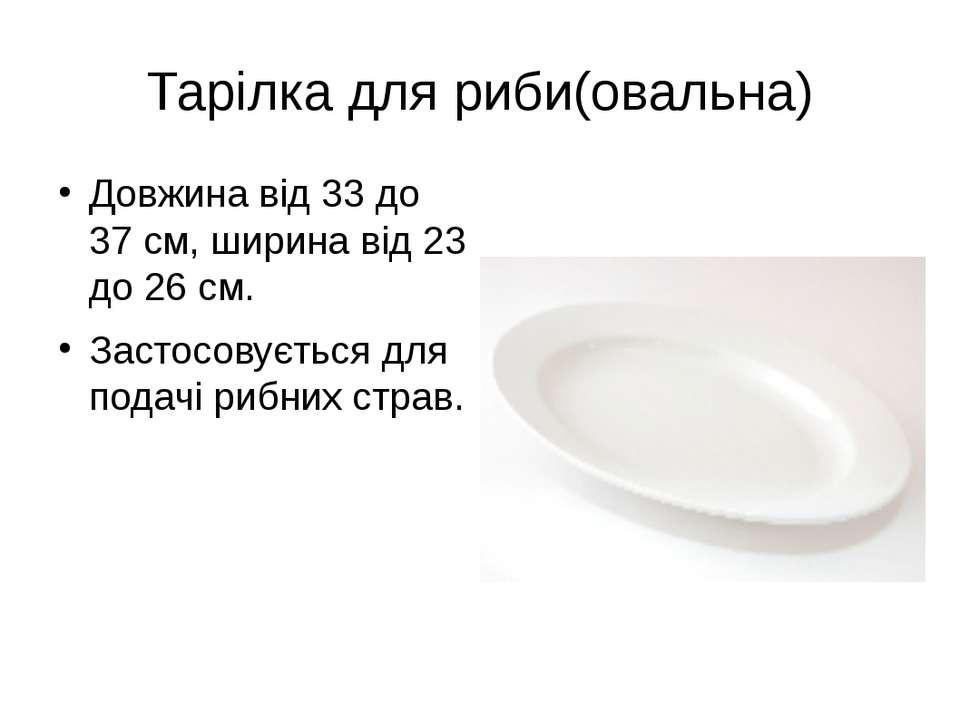 Тарілка для риби(овальна) Довжина від 33 до 37 см, ширина від 23 до 26 см. За...