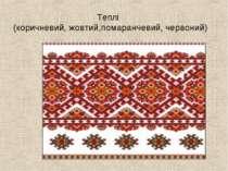 Теплі (коричневий, жовтий,помаранчевий, червоний)