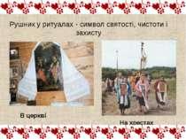 Рушник у ритуалах - символ святості, чистоти і захисту В церкві На хрестах