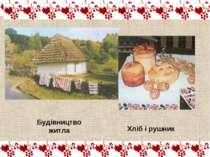Будівництво житла Хліб і рушник