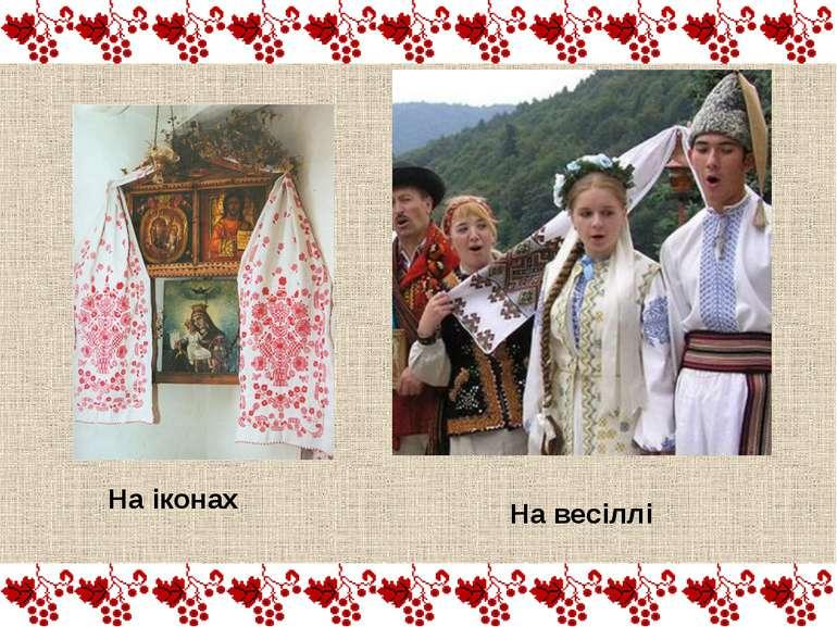 На іконах На весіллі