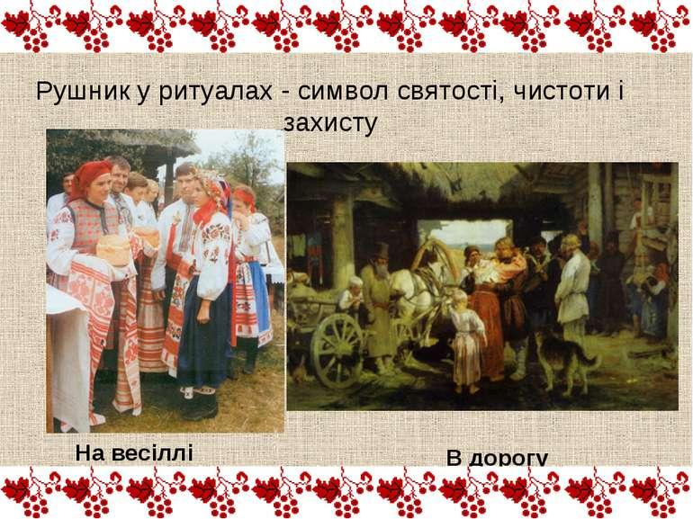 Рушник у ритуалах - символ святості, чистоти і захисту На весіллі В дорогу