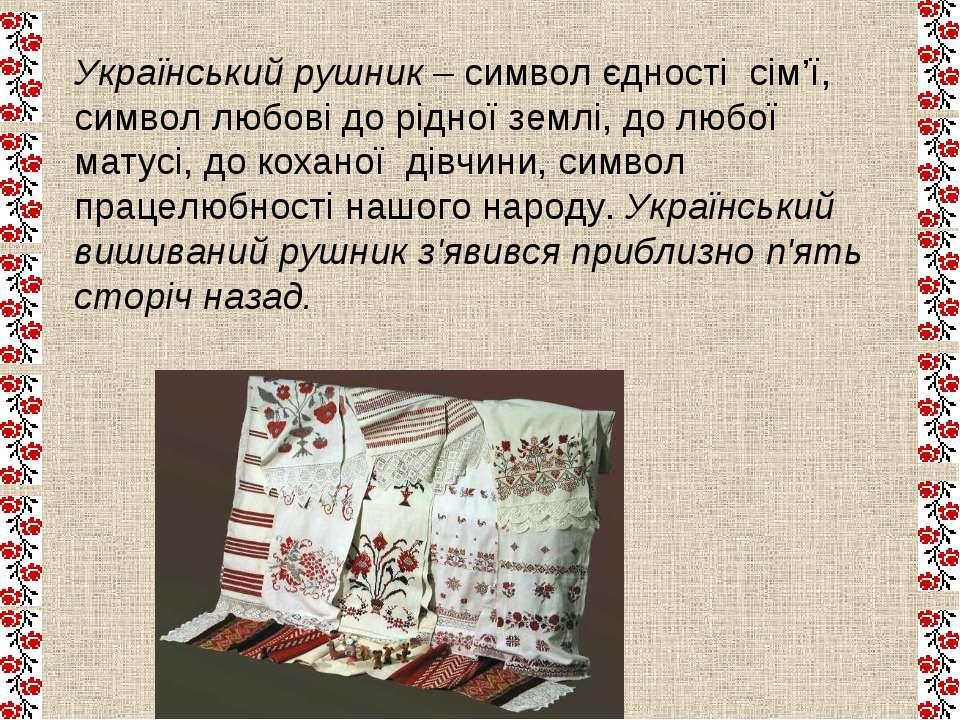 Український рушник – символ єдності сім'ї, символ любові до рідної землі, до ...