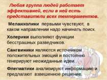 Дружба и любовь в зависимости от темперамента ФЛЕГМАТИК ХОЛЕРИК МЕЛАНХОЛИК СА...