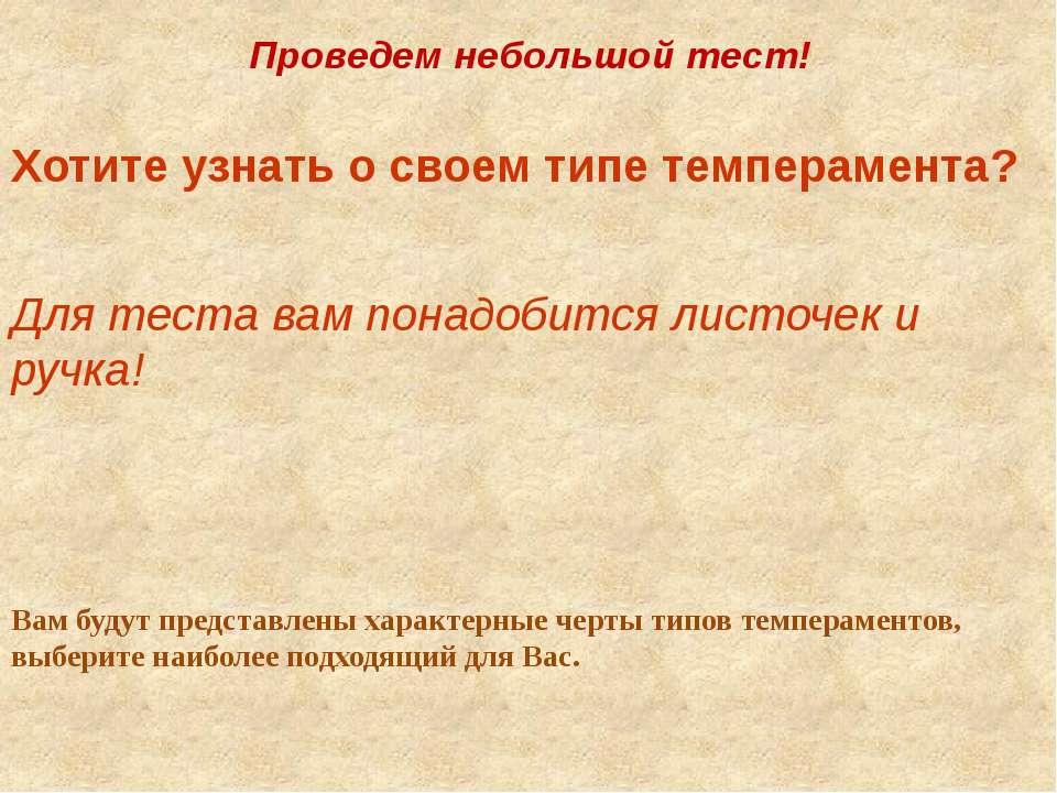 Беззаботный Легкомысленный Живой Активный Общительный Отзывчивый Разговорчивы...