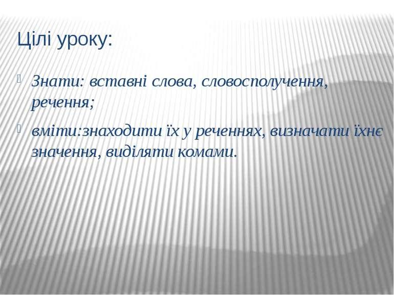 Цілі уроку: Знати: вставні слова, словосполучення, речення; вміти:знаходити ї...