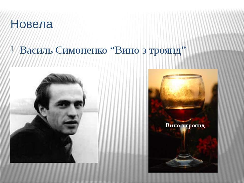 """Новела Василь Симоненко """"Вино з троянд"""" Вино з троянд"""